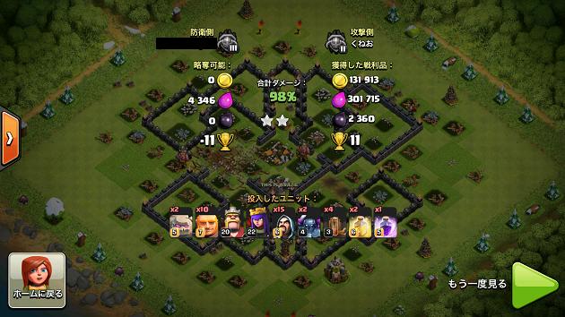 TH9でエリクサーをたんまり溜めている村を襲った結果