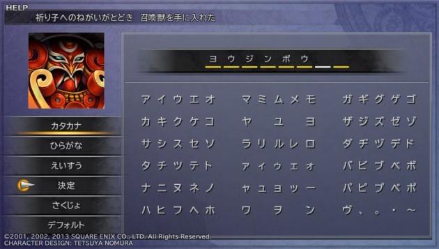 召喚獣ヨウジンボウの名前変更画面
