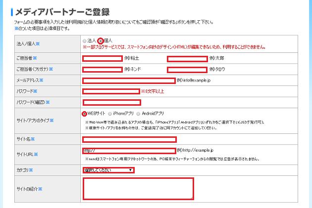個人情報の登録画面