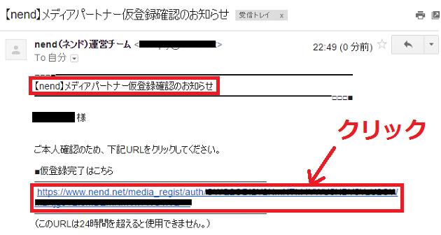 仮登録確認のお知らせメール