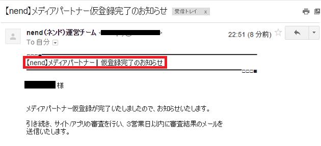 メディアパートナー仮登録完了のメール