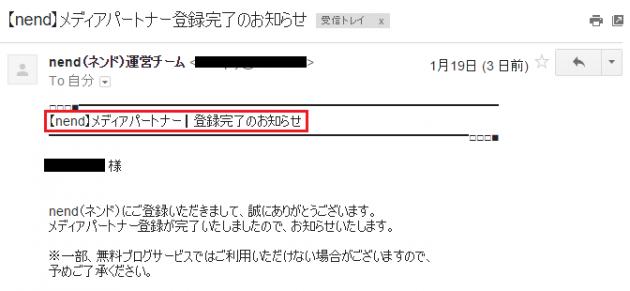 nend審査結果のメール