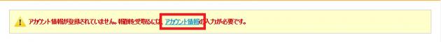 アカウント情報入力画面へのリンク