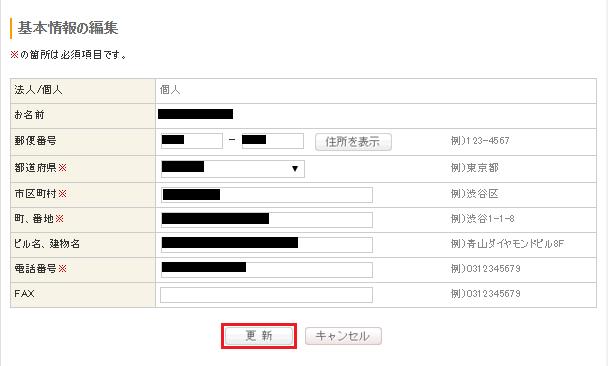 アカウント情報の基本情報入力画面