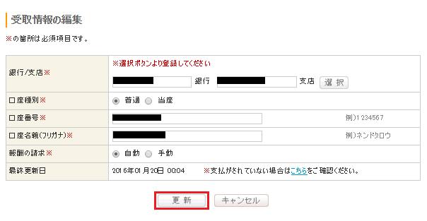 アカウント情報の受取情報入力画面