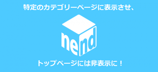 nend広告を特定カテゴリーのページのみに表示させる記事アイキャッチ画像