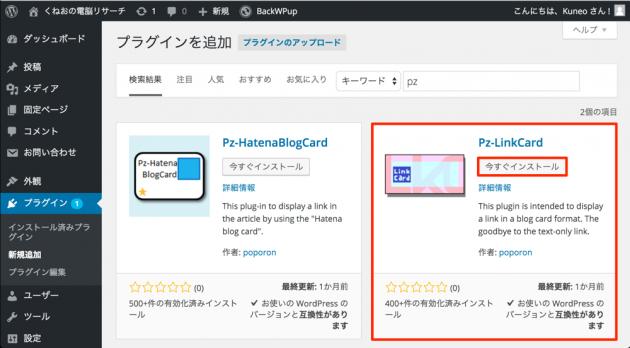 プラグイン検索をかけてPz-LinkCardインストール画面を表示