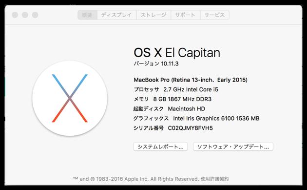僕のMacBook Proのスペック