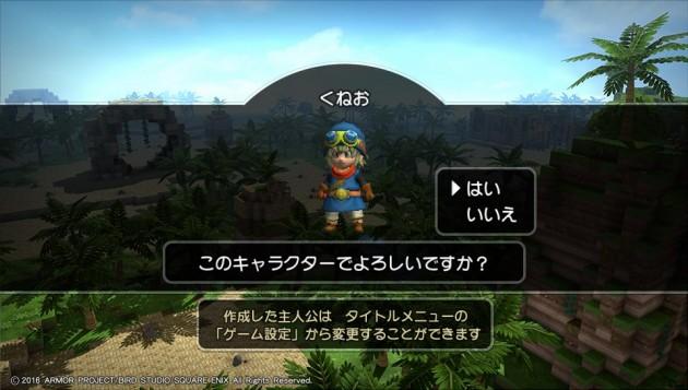 ドラゴンクエスト、主人公キャラのメイク画面