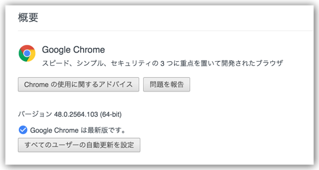 検証に使うChromeアプリのバージョン