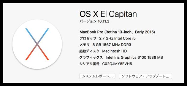 検証に使うMacBook Proのスペック