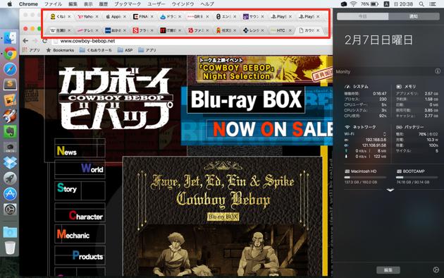 タブ20個のデスクトップ画面