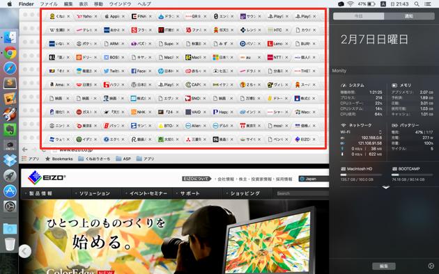 タブ100個のデスクトップ画面