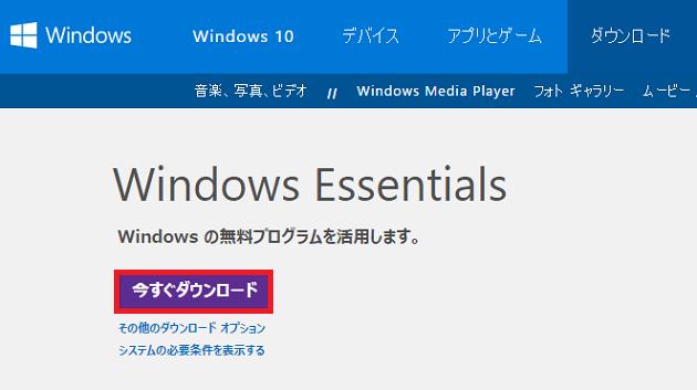 Windows10でのEssentialsのダウンロードページ