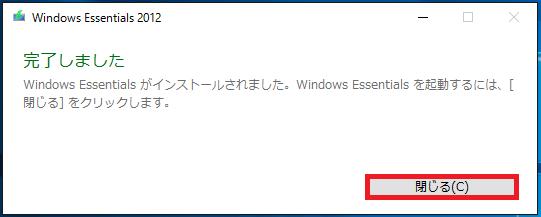 Windows Essentialsのインストール完了画面