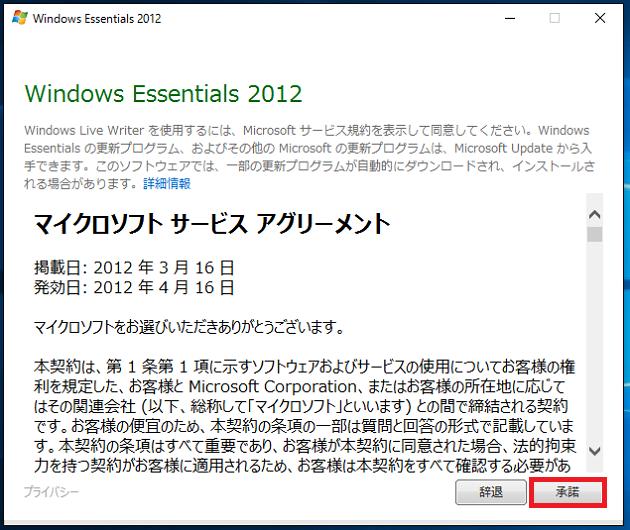 マイクロソフトの規約画面