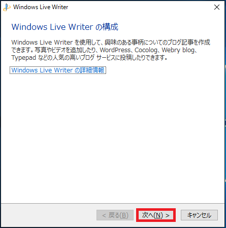 Windows Live Writerの構成画面