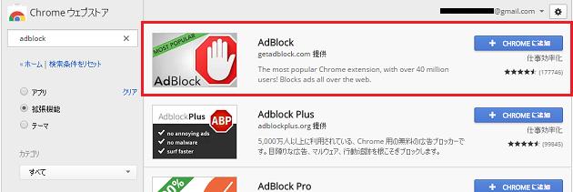 ChromeウェブストアのAdBlock