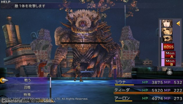究極召喚獣ジェクトとの戦闘画面スクリーンショット