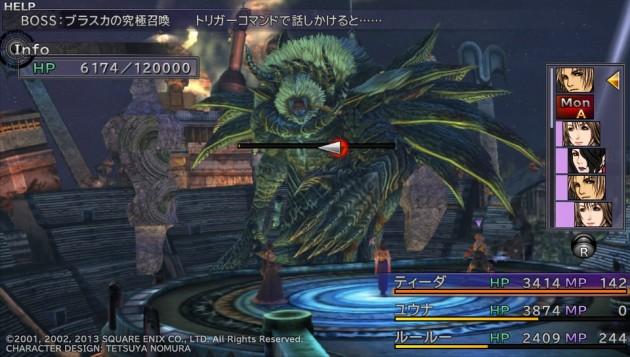 究極召喚獣ジェクトのHPが1万を下回っているスクリーンショット