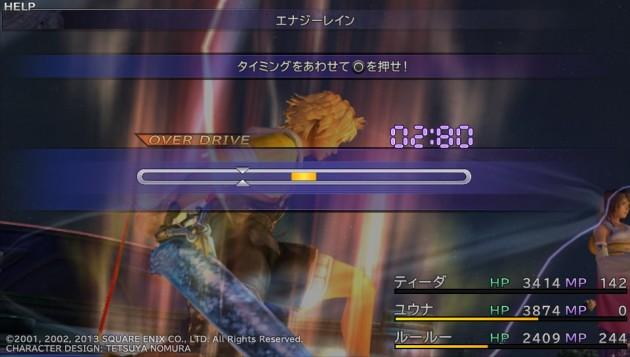 ティーダのオーバードライブ『エナジーレイン』のゲージストップ画面