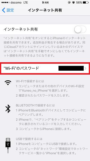 iPhoneのWi-Fiパスワード設定画面