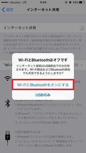 Wi-FiとBluetoothをオンにするを選択する画面