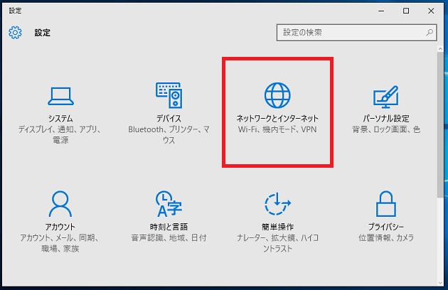 設定アプリのネットワークとインターネット