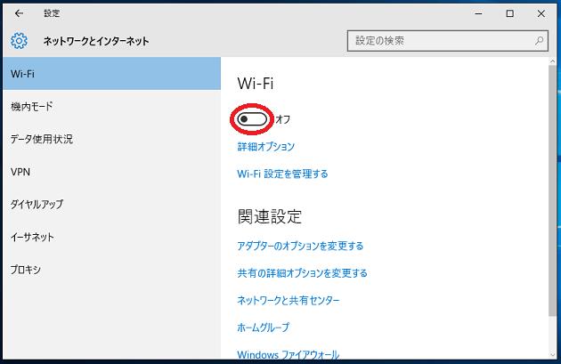Wi-Fiオンスイッチ