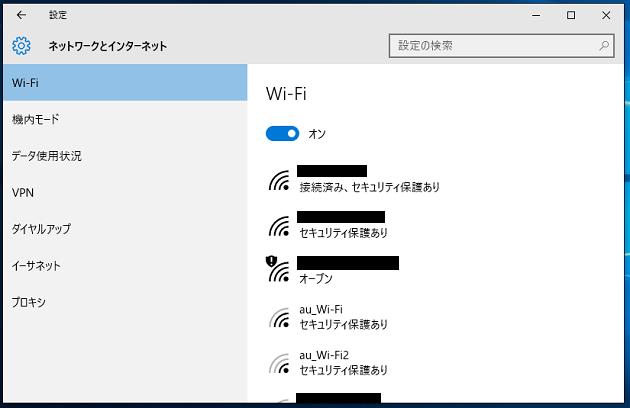 Wi-Fiをオンにした時に表示されるネットワークたち