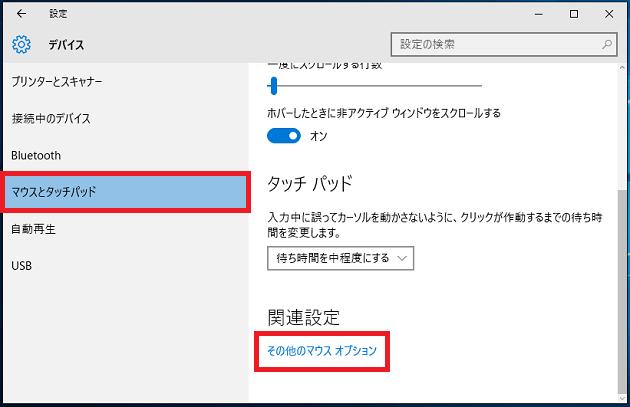 デバイスメニューに表示されるマウスとタッチパッドの設定項目