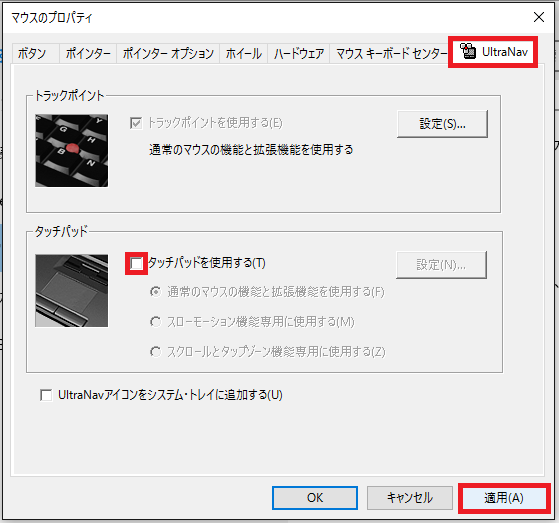 UltraNavの設定項目