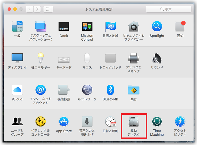 MacからBootCampのWindowsを立ち上げる手順写真2