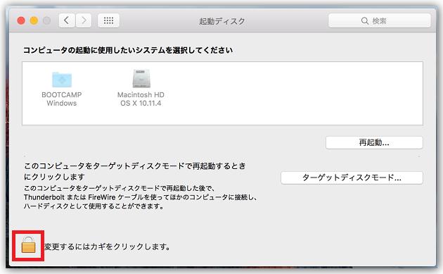 MacからBootCampのWindowsを立ち上げる手順写真3