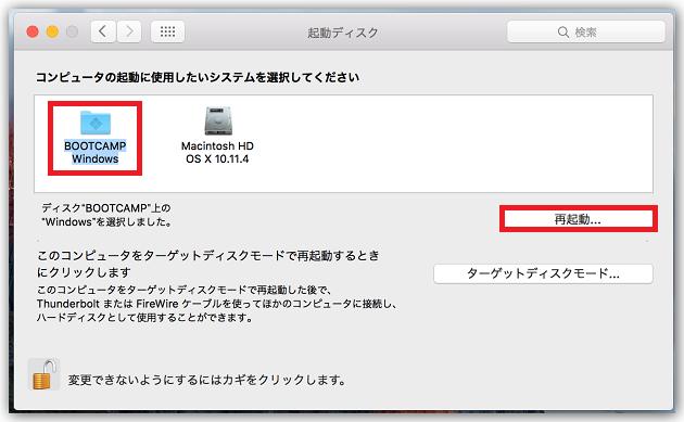 MacからBootCampのWindowsを立ち上げる手順写真5