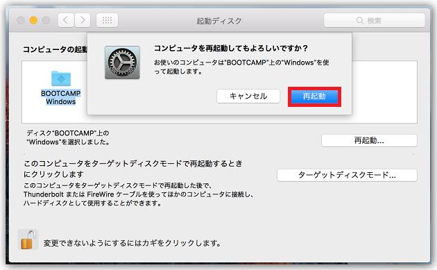 MacからBootCampのWindowsを立ち上げる手順写真6