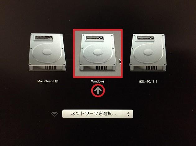 MacBook ProをOptionキーを押しながら立ち上げた時に最初に表示される画面