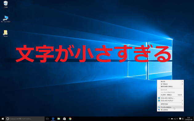 BootCamp、Windows10での解像度の変更手順