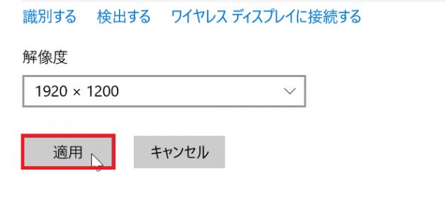 解像度の選択後にクリックする適用ボタン