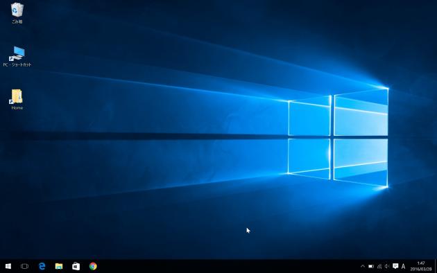 解像度変更後のWindows10デスクトップ画面