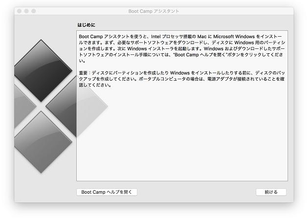 BootCampアシスタント.app起動時の画面