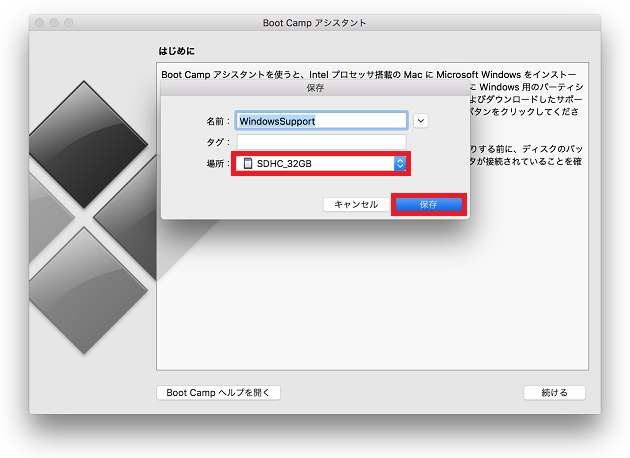 Windowsサポートソフトウェアの保存場所を選択