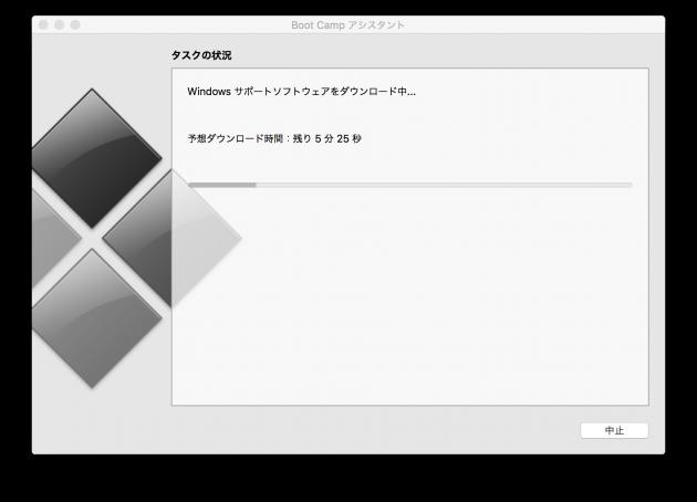 Windowsサポートソフトウェアのダウンロード画面