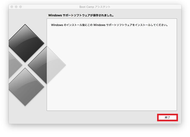Windowsサポートソフトウェアの保存完了画面