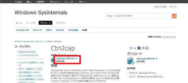 ctrl2capのダウンロードページ