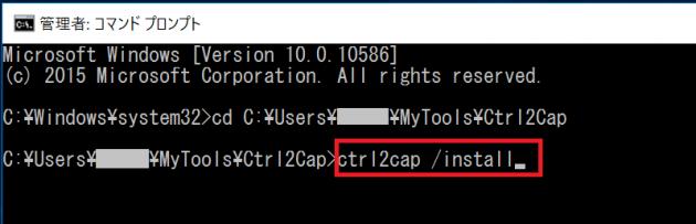 ctrl2capのインストール実行コマンド