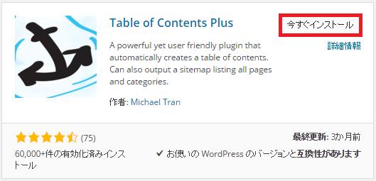 Table of Contents Plusプラグインのインストール3