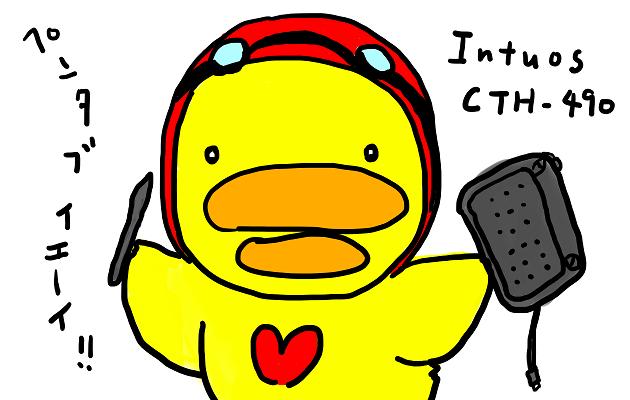 Intuos CTH-490で試し描き