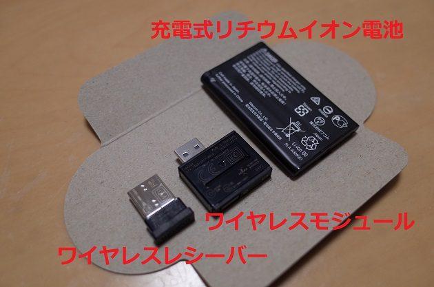 ワイヤレスキット(ACK-40401)の内容物の写真