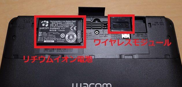 タブレット本体に装着したリチウムイオン電池とワイヤレスモジュール